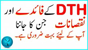 DTH (Direct To Home) Service In Pakistan