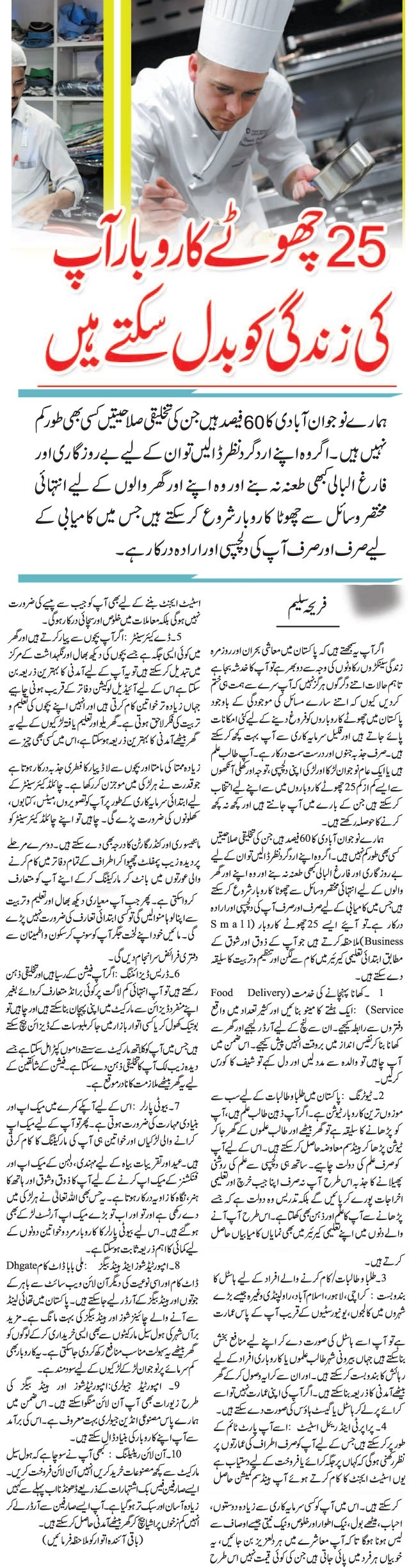 25 Small Business Ideas For Youth Of Pakistan In Urdu & English