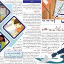 Effective Methods Of Making Study Notes (Guide In Urdu)