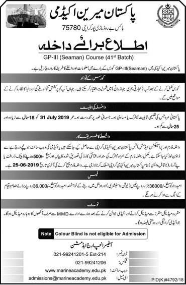 Pakistan Marine Academy PMA Admission 2019 in GP3 Course 41st Batch