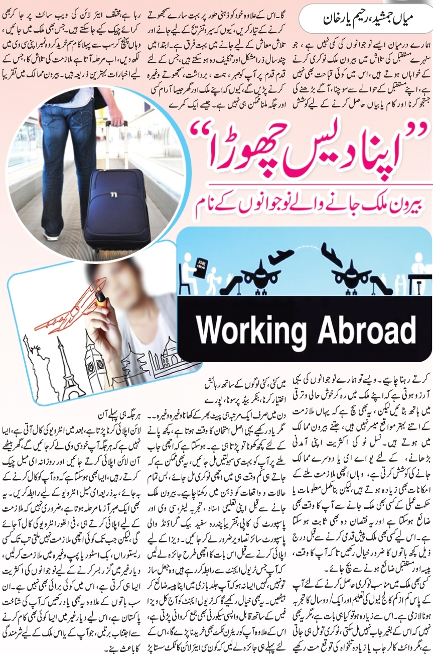 Tips About Work Permit & Working Abroad (Urdu & English)