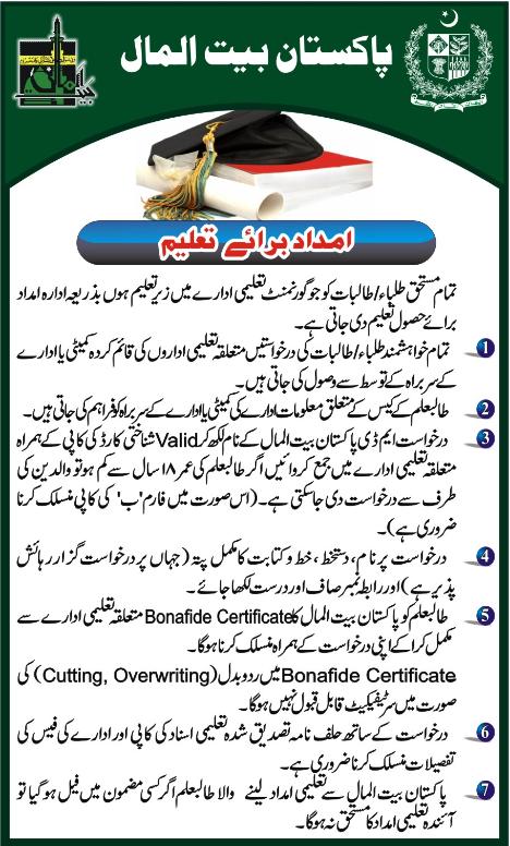 Pakistan Baitulmal Scholarship 2018 (Need Base)