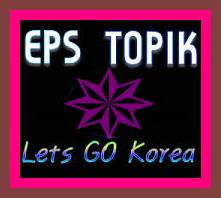 All About EPS Topik Test 2021 of Proficiency In Korean Language