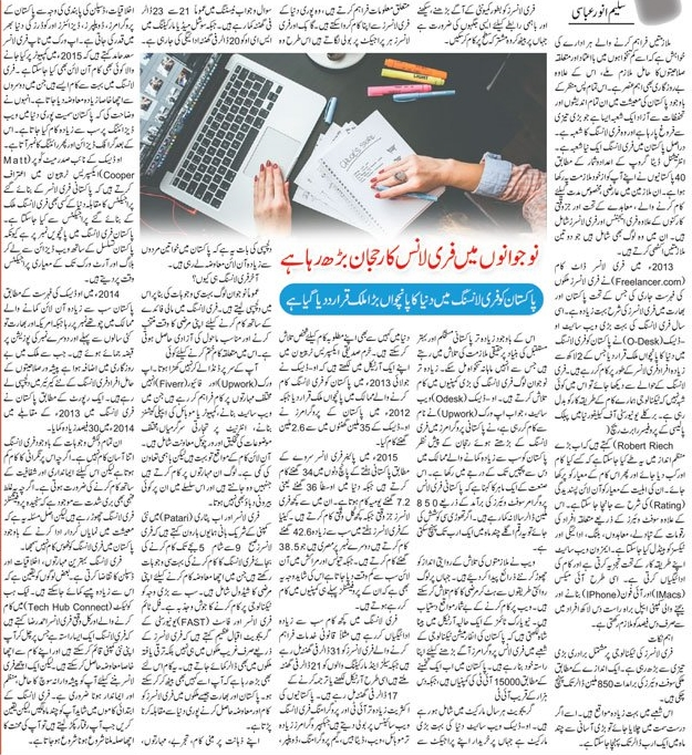 Freelancing Tips in Urdu For Pakistani Youth