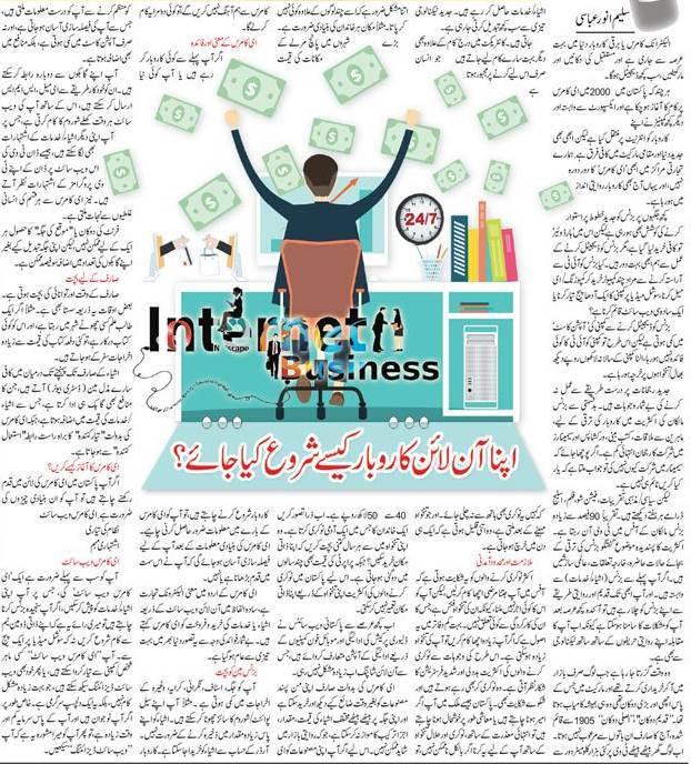 E-Commerce Starter Guide, Online Business Tips in Urdu & English