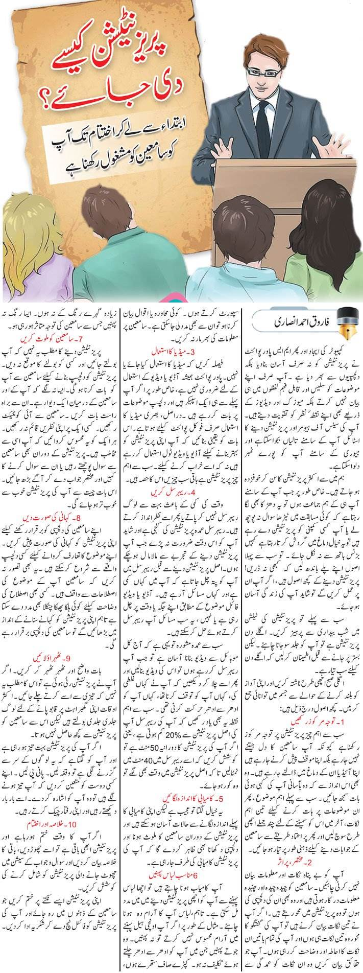 Presentation Tips For Students & Professionals in Urdu and English