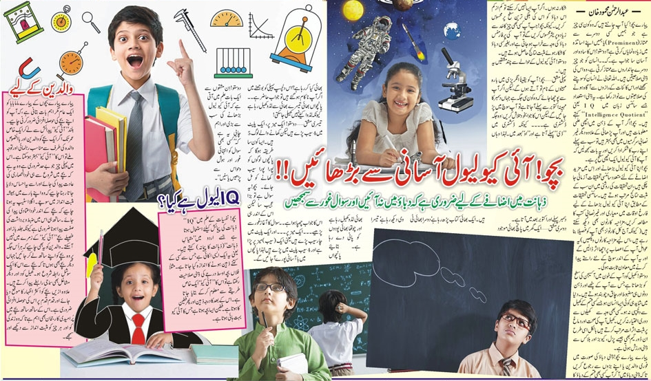 Tips For Increasing IQ Level of Kids