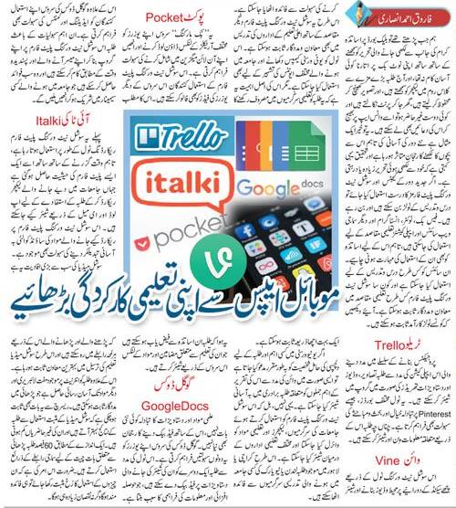 Top Educational Apps 2020, Introduction in Urdu & English