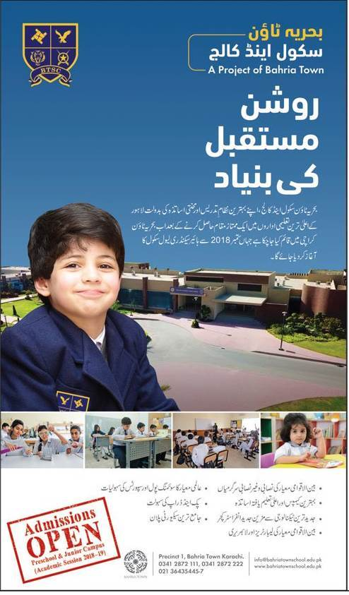 Bahria Town School & College Karachi & Lahore Admission 2021