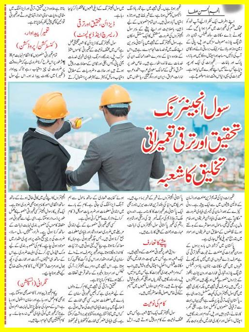 All About Civil Engineering in Urdu & English, Intro, Career, Scope, Types