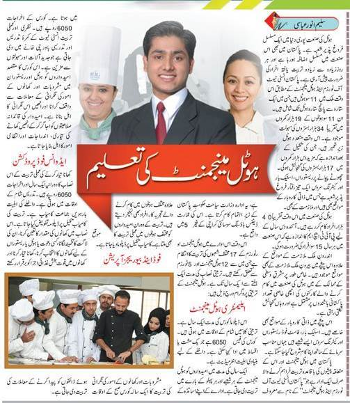 What is the Scope of Hospitality Management in Pakistan? Tips in Urdu & English