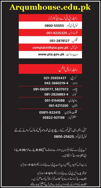 PTA Helpline, UAN, Email, Fax No, Online Complaint, Address & Live Chat