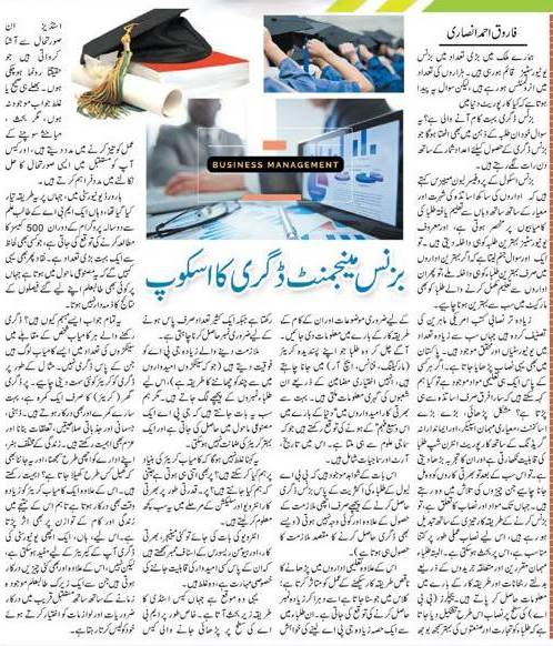 What is the Scope of Business Management Degree in Pakistan?Urdu Guide