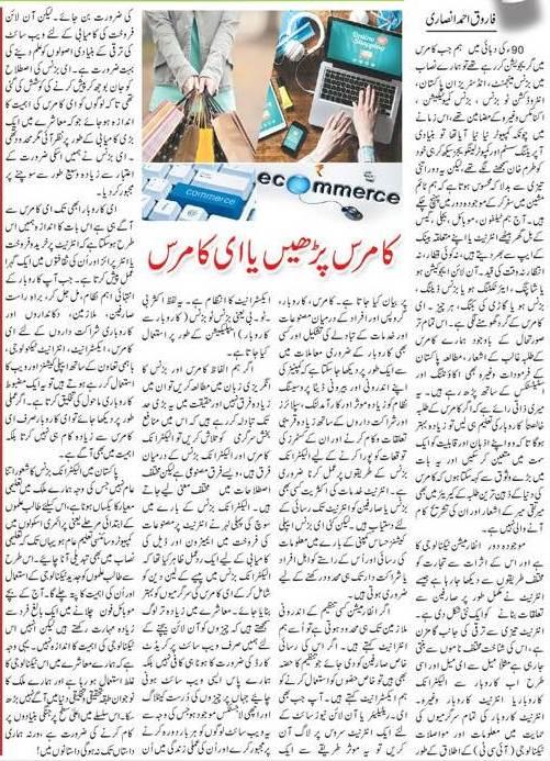 Future & Scope of Commerce & E-Commerce in Pakistan