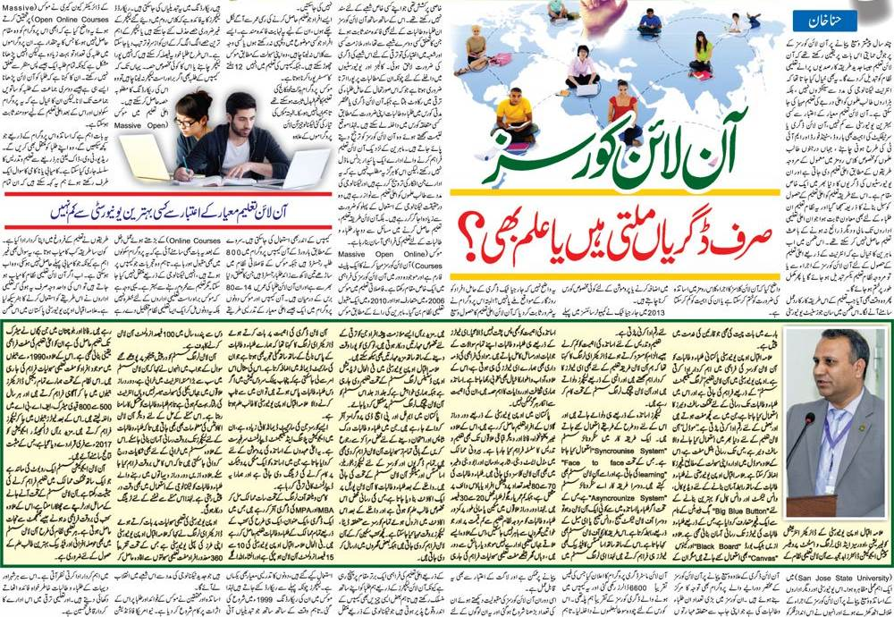 What is the Scope of Online Education in Pakistan? Tips in Urdu & English