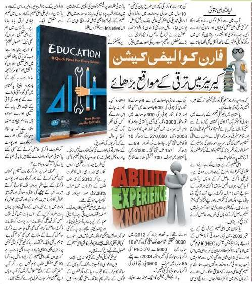Why Study Abroad? Scope, Tips, Career Counseling Guide in Urdu