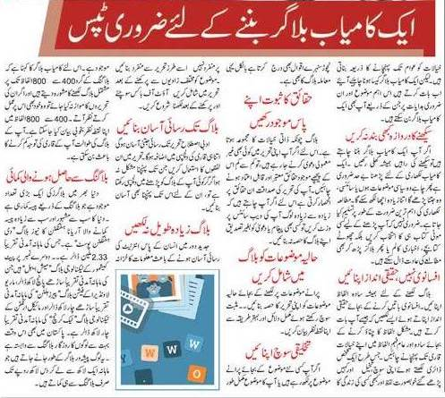 Top 10 Tips For Becoming Successful Blogger-Earn Money Guide in Urdu & English