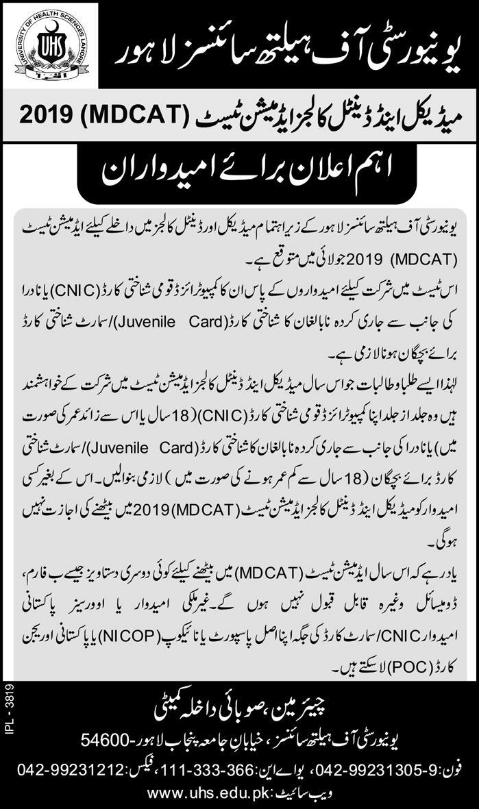 UHS Lahore Documents Preparation Notice For MDCAT Entry Test 2019