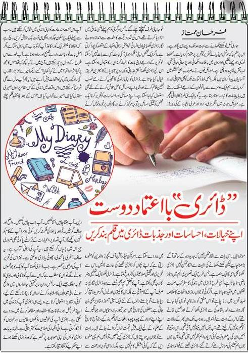 Diary Writing Tips & Tricks in Urdu & English