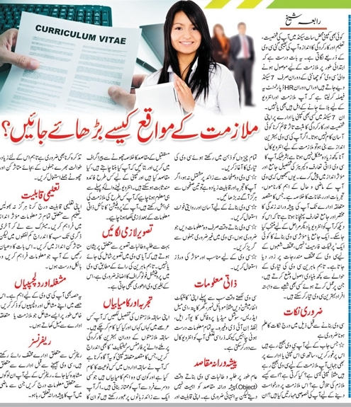 How To Write Job Winning Resume? CV Tips in Urdu & English