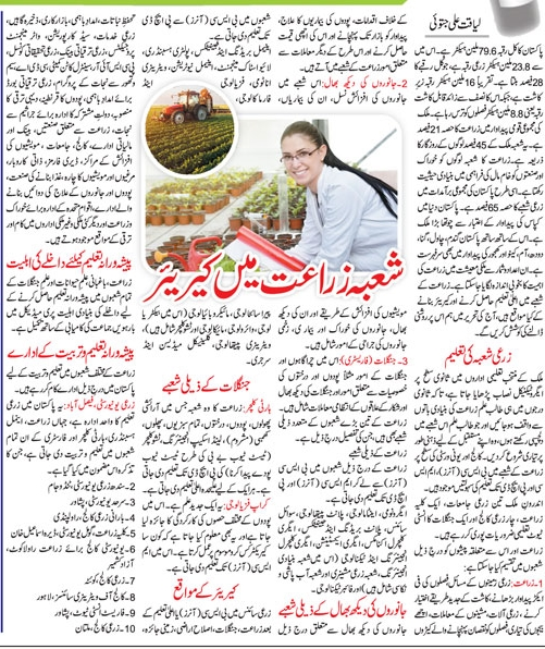 Why Study Agriculture? Career Counseling Tips in Urdu & English
