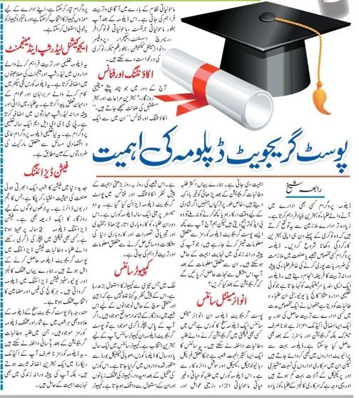 Best PGD (Post Graduate Diploma) in Pakistan