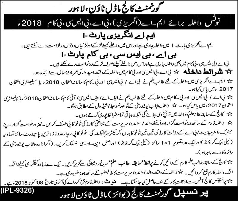 Govt College Model Town Lahore For Boys Admission 2018 in BA, BSc, BCom & MA
