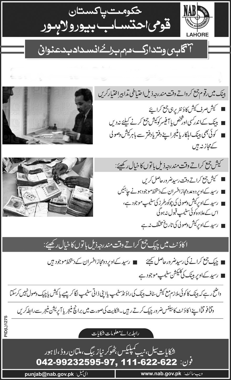 How to Prevent Bank Fraud? Tips in Urdu & English Languages