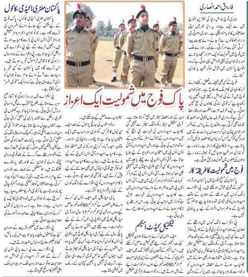 How To Join Pak Army 2020? Urdu & English Guide and Tips
