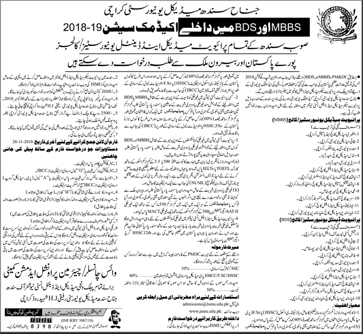 Sindh Medical & Dental Colleges MBBS, BDS Admission 2018 JSMU Karachi