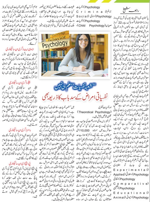 What is The Scope of Studying Psychology in Pakistan? Urdu & English Guide