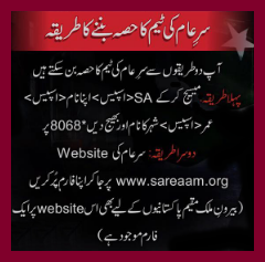 Become Member of Sare Aam Team