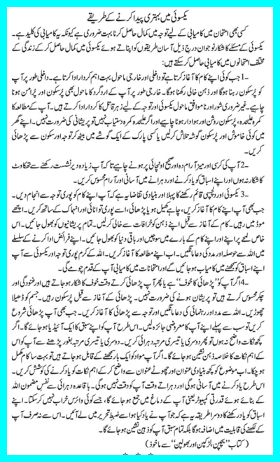 How To Improve Concentration Power? Self Help Tips (Urdu-English)