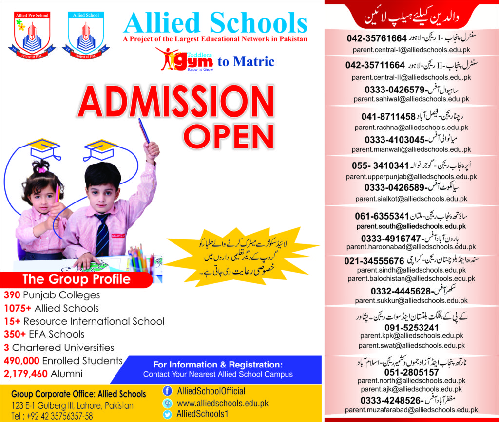 Allied School Admission 2020 Schedule, Fee Structure, Key Features, Campuses