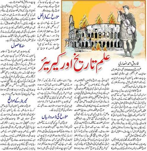 Career as Historian in Pakistan, Benefits of Studying History, Scope, Tips