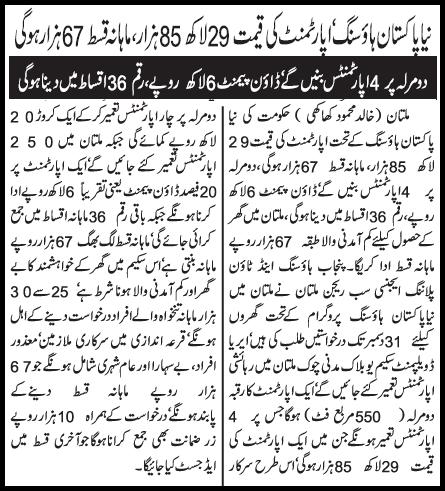 Naya Pakistan Housing Program 2020, NPHP Online Form Download