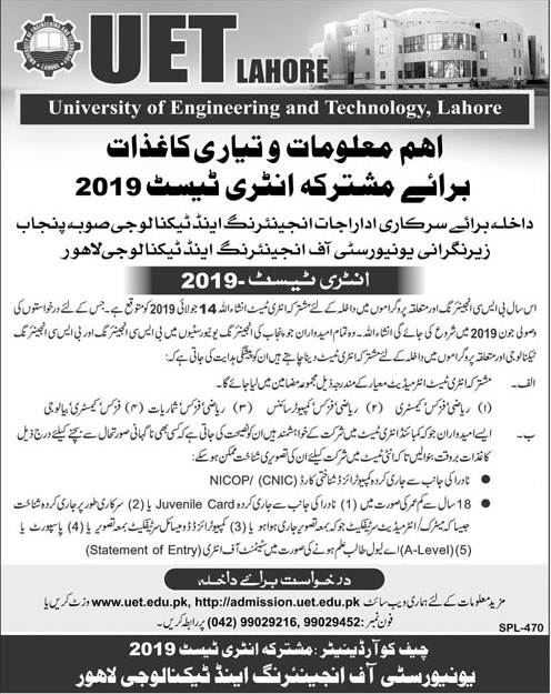 UET Lahore Notice About Required Documents For ECAT Entry Test 2019