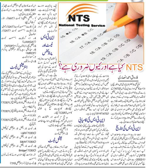 All About National Testing Service & NTS Tests in Urdu & English Languages