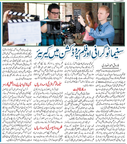 Career & Scope of Cinematography & Film Production (Urdu & English)