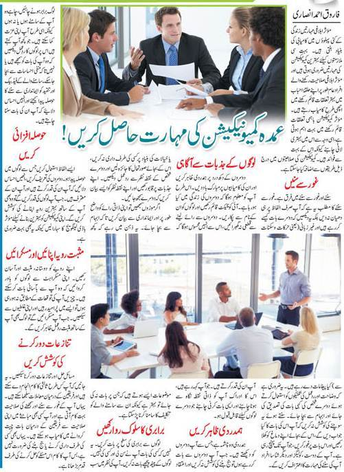 How to Improve Communication Skills? Tips in Urdu & English