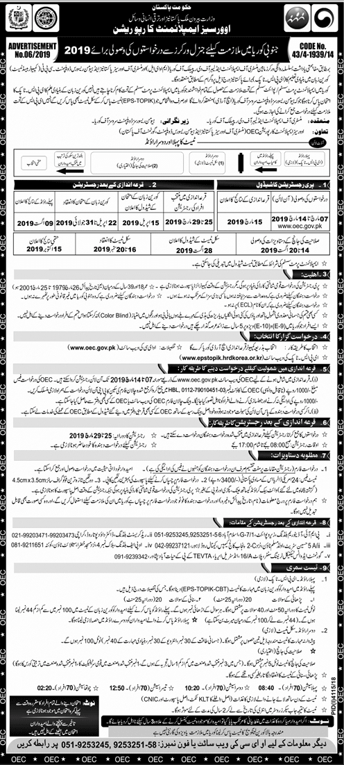 Latest Jobs 2019 in South Korea For Pakistani Nationals