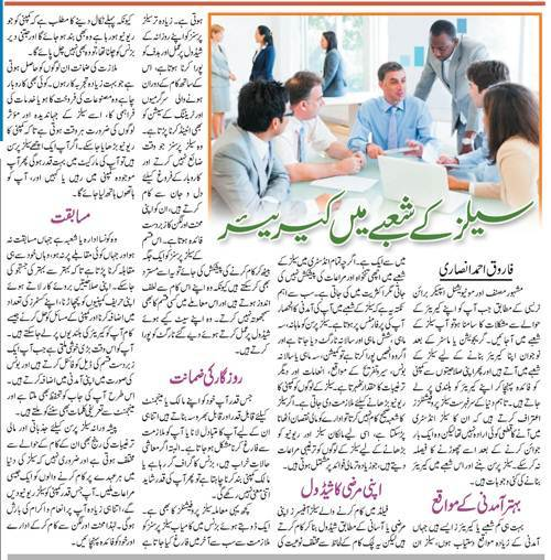 Scope of Marketing & Sales Jobs-Career Counseling in Urdu & English