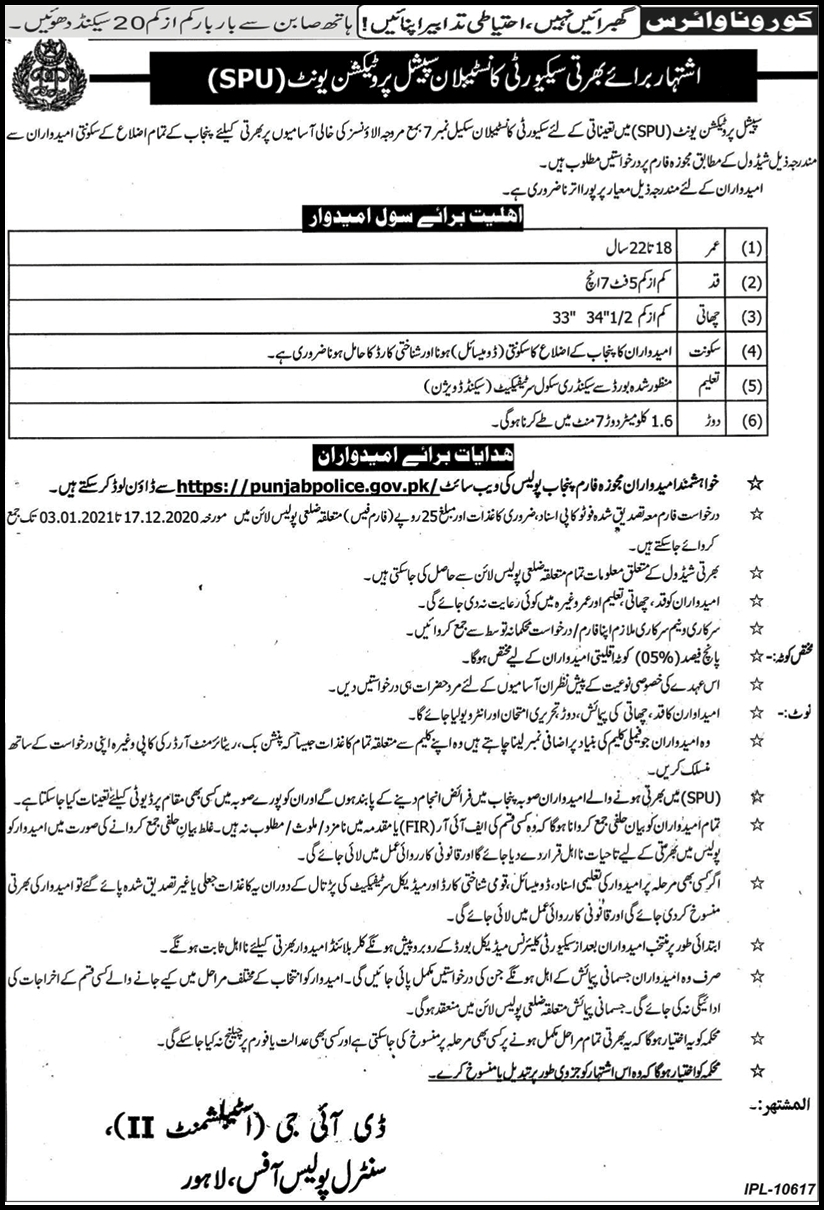Punjab Police Jobs 2021-Constables in SPU, Form & Result