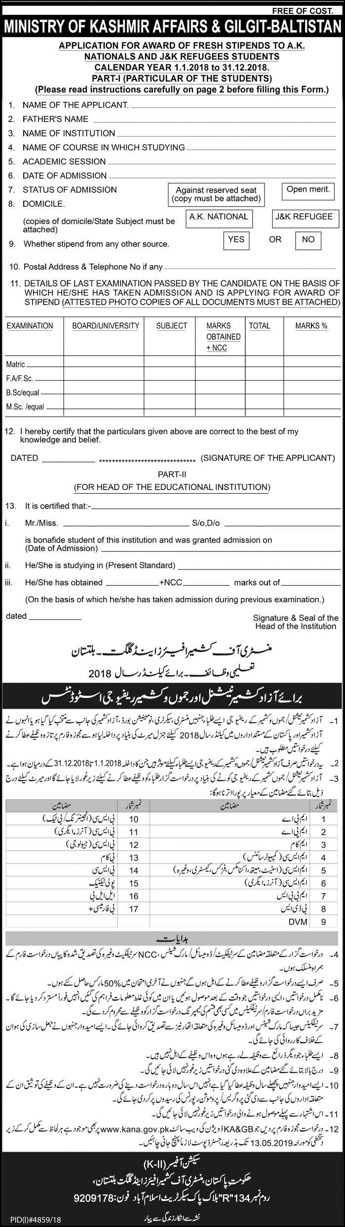 Scholarships 2019 For Students of AJK & GB, Download Form