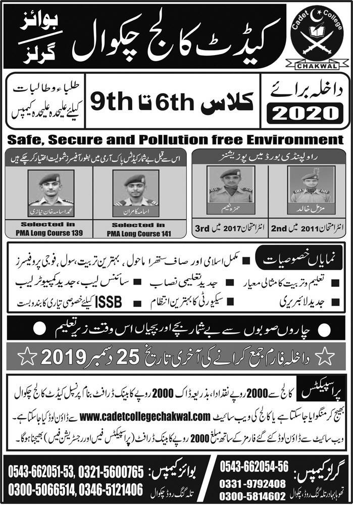 Cadet College Chakwal Admission 2020 (Class 6 to 9) Form, Test Result