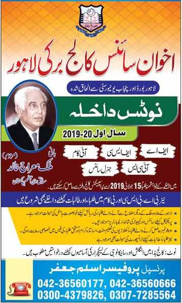 Ikhwan Science College Barki Admission 2019 in Inter 1st Year, BA, BSc & B.Com