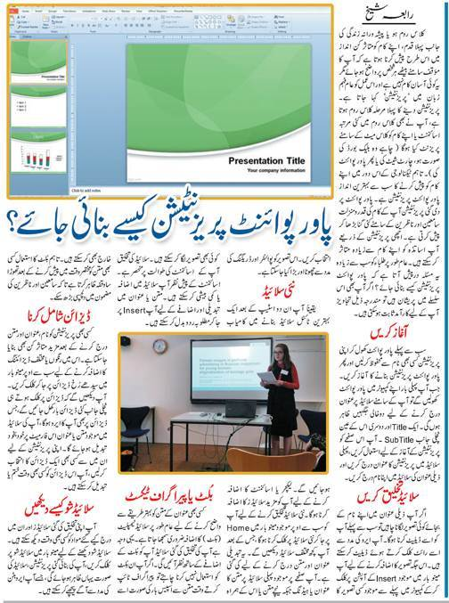 PowerPoint Presentation Training Tips & Techniques in Urdu & English