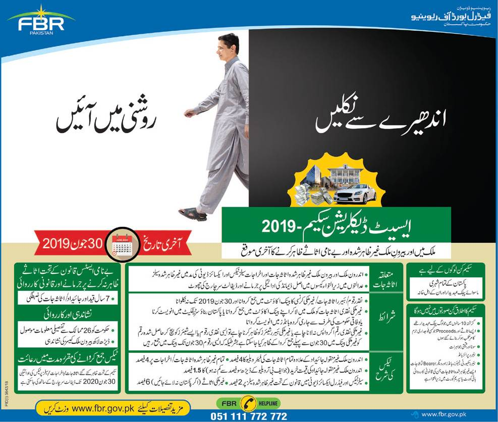 Tax Amnesty Scheme Pakistan 2019, Get Form of Assets Declaration Scheme & Urdu Guide
