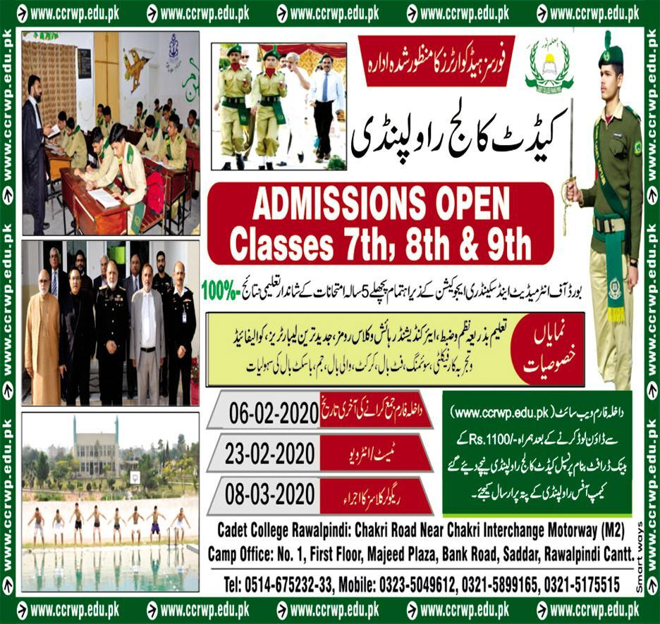 Cadet College Rawalpindi Admission 2020, Form & Entry Test Result