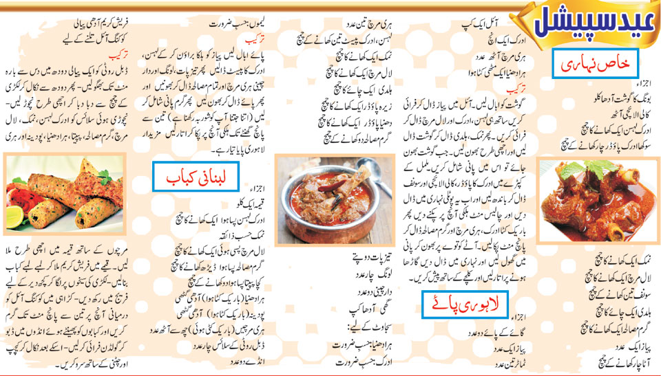 New Meet & Beef Recipes For Eid-ul-Azha 2019 in Urdu Language-Bakra Eid Recipes